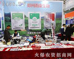 郑州雨康生物科技有限公司农资企业优良产品的传播者