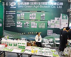中农绿康(北京)生物用心成就卓越品质