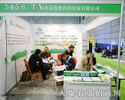 重庆市优胜科技发展有限公司农资企业优良产品的传播者