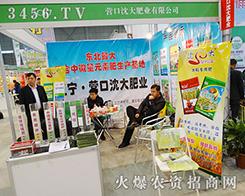 营口沈大肥业有限公司在2015安徽全国植保会上订单不断!