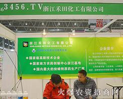 浙江禾田化工有限公司农资企业优良产品的传播者