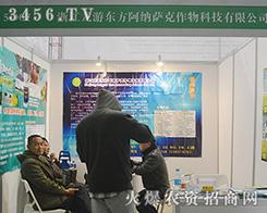浙江龙游东方阿纳萨克作物科技有限公司用心成就卓越品质