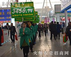 3456.TV在2015哈尔滨种博会形象定格!