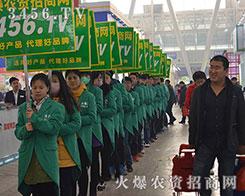 2015哈尔滨种子交易会,火爆农资网以饱满的热情对待!