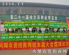 2015哈尔滨种子交易会,火爆龙8国际欢迎您网用行动诠释招商实力!