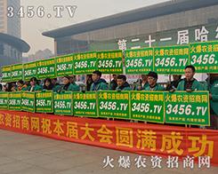 不断创新,与时俱进,2015哈尔滨种子交易会,火爆农资网新亮相