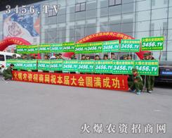 2015沧州植保会在河北举行