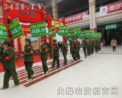 3456.TV祝2015菏泽农资会圆满成功!