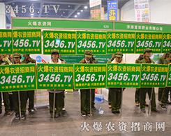 2015郑州肥料会,火爆在行动!