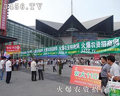 2015郑州种子交流会3456.TV来了,你造吗
