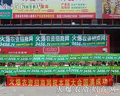 2015郑州种子会,火爆宣传欢迎你