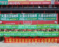 火爆宣传在2015郑州种子交流会上光芒四射
