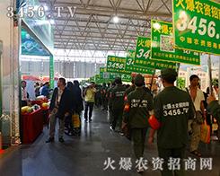 2015昆明农博会,火爆龙8国际欢迎您招商网将宣传做到!