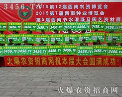 2015昆明农资会上,火爆农资网拼搏为向上