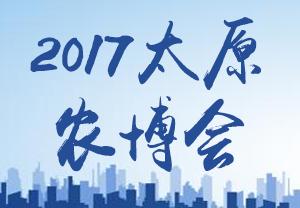 2017太原农博会-2017山西(太原)国际农业博览会暨化肥、种子、农药专项展示订货会