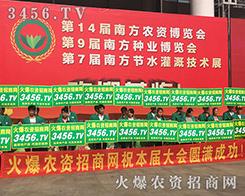 火爆网在2016年南宁农资会上收获满满