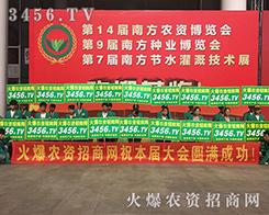 2016广西南宁农资会,火爆农资网的宣传铺天盖地
