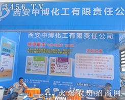 2016年南宁农资博览会西安中博化工有限责任公司收获满满!
