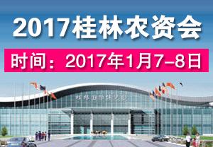 2017桂林农资会-2017桂林品牌农资博览会