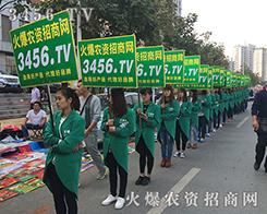 火爆农资招商网携手农资精英共享盛会!