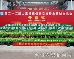 火爆农资招商网在2016年山东植保会大力宣传