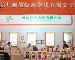 潍坊经典农化在2016山东植保双交会上再创佳绩