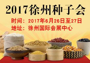 2017徐州种子会―2017第十届黄淮海夏季种子信息交流暨产品展览会