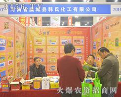 虞城县韩式化工闪耀2016河南农药会