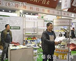 郑州博翔科技在获2016河南植保会客户赞誉