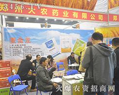 郑州大农药业2016河南植保会蓄势待发!