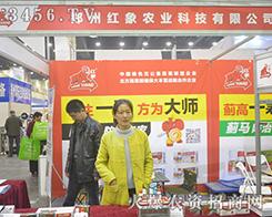 郑州红象农业2016河南农药会星光璀璨!
