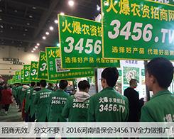 3456.TV在2016河南农药会上唱响中原之声!