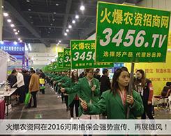 2016河南农药会,火爆龙8国际欢迎您招商网完美收官!