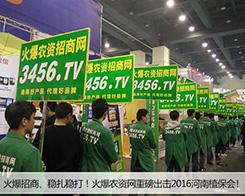 2016河南农药会活力四射,火爆龙8国际欢迎您网火爆全场!