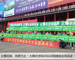 火爆龙8国际欢迎您招商网祝2016河南农药会圆满成功!