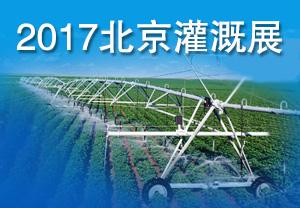 2017北京灌溉展-2017第五届中国(北京)国际灌溉技术博览会
