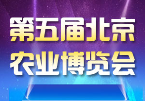 2017北京农业博览会―2017中国智慧农业创新发展高峰论坛第五届中国(北京)国际智慧农业装备与技术博览会