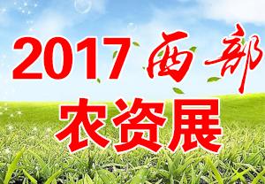 2017西部农资展-2017第三届中国西部农资展览会