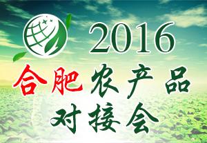 2016合肥农产品对接会-2016中国(合肥)农产品产销对接会