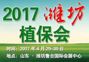 2017潍坊植保会-2017山东潍坊植保信息交流暨农药械交易会
