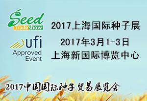2017上海国际种子展-2017中国国际种子贸易展览会
