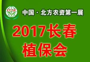 2017长春植保会-2017第十届东北四省植保信息交流暨农药械交易会