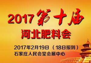 2017河北肥料会-2017第十届河北肥料信息交流暨产品交易会