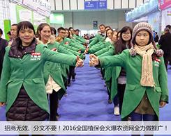 2016年32届南京植保会上,3456.TV力压全场!