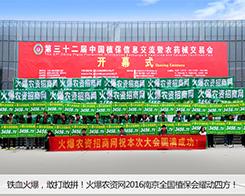 2016南京植保会,火爆战士奋战每一刻!