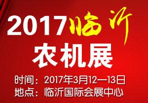 2017临沂农机展-2017第八届中国(临沂)农业机械博览会
