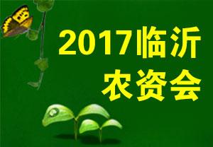 2017临沂农资会-2017第十二届中国(临沂)农资交易博览会