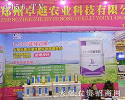 郑州农业为2016植保双交会再添一道光彩!