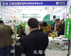 有实力,才任性!青岛诺尔特在2016南京植保会吸粉无数!