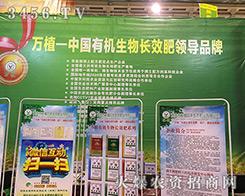 重庆市万植巨丰生态在第32届植保会再续招商辉煌!